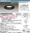 東芝ライテック 照明器具LEDダウンライト LEDユニットフラット形 高気密SB形 浅形白熱灯器具60WクラスLEDD85022(K)