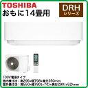 東芝 住宅用エアコンDRHシリーズ(2016)RAS-B405DRH(W)(おもに14畳用・単相100V・室内電源)