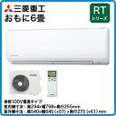 三菱重工 住宅用エアコンビーバーエアコン RTシリーズ(2016)SRK22RT(おもに6畳用・単相100V・室内電源)