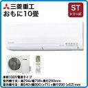 三菱重工 住宅用エアコンビーバーエアコン STシリーズ(2016)SRK28ST(おもに10畳用・単相100V・室内電源)