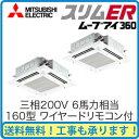 冷氣機 - 三菱電機 業務用エアコン 4方向天井カセット形<ファインパワーカセット>スリムER(ムーブアイセンサーパネル)同時ツイン160形PLZX-ERMP160EEK(6馬力 三相200V ワイヤード)