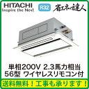 日立 業務用エアコン 省エネの達人(R32)てんかせ2方向 シングル56形RCID-GP56RSHJ(2.3馬力 単相200V ワイヤレス)