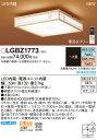 パナソニック Panasonic 照明器具和風LEDシーリングライト 調光・調色タイプLGBZ1773【〜8畳】