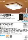 パナソニック Panasonic 照明器具和風LEDシーリングライト 調光・調色タイプLGBZ1800【〜8畳】