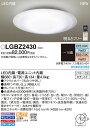 パナソニック Panasonic 照明器具寝室用LEDシーリングライト 配光切替 調光・調色タイプLGBZ2430【〜10畳】