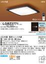 パナソニック Panasonic 照明器具和風LEDシーリングライト 調光・調色タイプLGBZ2771【〜10畳】