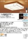 パナソニック Panasonic 照明器具和風LEDシーリングライト 調光・調色タイプLGBZ2777【〜10畳】