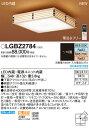 パナソニック Panasonic 照明器具和風LEDシーリングライト 調光・調色タイプLGBZ2784【〜10畳】