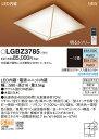 パナソニック Panasonic 照明器具和風LEDシーリングライト 調光・調色タイプLGBZ3785【〜12畳】