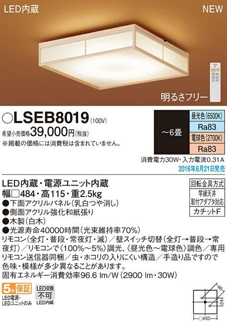 パナソニック Panasonic 照明器具和風LEDシーリングライト 調光・調色タイプLSEB8019【〜6畳】