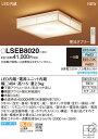 パナソニック Panasonic 照明器具和風LEDシーリングライト 調光・調色タイプLSEB8020【〜8畳】