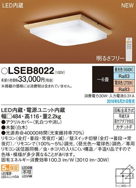 パナソニック Panasonic 照明器具和風LEDシーリングライト 調光・調色タイプLSEB8022【〜6畳】