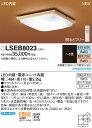 パナソニック Panasonic 照明器具和風LEDシーリングライト 調光・調色タイプLSEB8023【〜8畳】