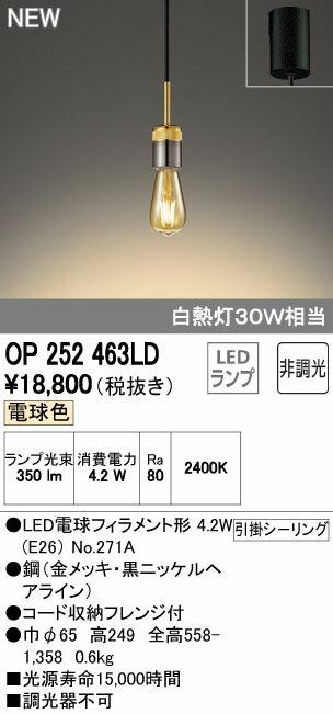オーデリック 照明器具LEDペンダントライト +DESIGN Nostalgie フレンジタイプ電球色 非調光 白熱灯30W相当OP252463LD
