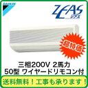 ■【超特価!即日出荷できます!在庫あり】ダイキン 業務用エアコン ZEAS壁掛形 シングル50形SZYA50BT(2馬力 三相200V ワイヤード)