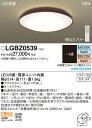 パナソニック Panasonic 照明器具LEDシーリングライト 文字くっきり光リモコン調光・調色LGBZ0539【〜6畳】