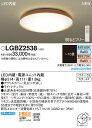 パナソニック Panasonic 照明器具LEDシーリングライト 文字くっきり光リモコン調光・調色LGBZ2538【〜10畳】