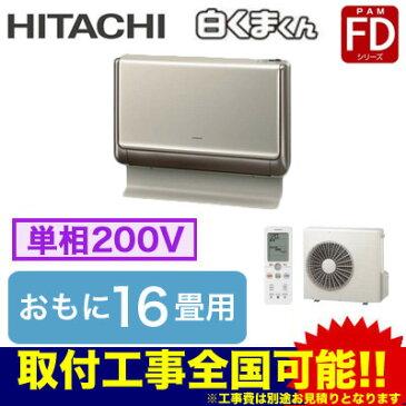 日立 住宅設備用エアコンメガ暖 白くまくん FDシリーズ(2016)寒冷地向け 床置タイプRAF-D50F2(おもに16畳用・単相200V・室内電源)