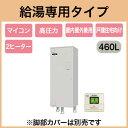 【専用リモコン付】三菱電機 電気温水器 460L給湯専用 マイコン型・高圧力型 角形SRT-466EU