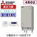 【インターホンリモコン付】三菱電機 電気温水器 460L自動風呂給湯タイプ 高圧力型 フルオートSRT-J46WDM5
