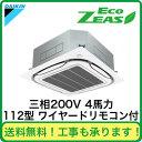 ■【数量限定特価】ダイキン 業務用エアコン EcoZEAS天井埋込カセット形エコ・ラウンドフロータイプ シングル112形SZRC112BA(4馬力 三相200V ワイヤード)