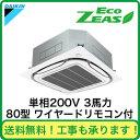 ■【数量限定特価】ダイキン 業務用エアコン EcoZEAS天井埋込カセット形エコ・ラウンドフロー<標準>タイプ シングル80形SZRC80BAV(3馬力 単相2...