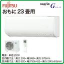 富士通ゼネラル 住宅設備用エアコンnocria Gシリーズ(2017)AS-G71G2(おもに23畳用・単相200V・室内電源)