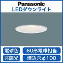 ☆◇【当店おすすめ品 在庫あり!即日発送できます。】Panasonic 照明器具LEDダウンライト 電球色 浅型8H 高気密SB形拡散タイプ(マイルド配光) 60形電球相当LSEB5071LE1