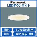 パナソニック Panasonic 照明器具シンクロ調色 LEDダウンライト 浅型8H高気密SB形 拡散タイプ(マイルド配光) 60形電球相当 昼光色〜電球色LSEB5210LU1