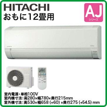 日立 住宅設備用エアコン白くまくん AJシリーズ(2017)RAS-AJ36G(W)(おもに12畳用・単相100V・室内電源)