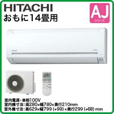 日立 住宅設備用エアコン白くまくん AJシリーズ(2017)RAS-AJ40G(W)(おもに14畳用・単相100V・室内電源)