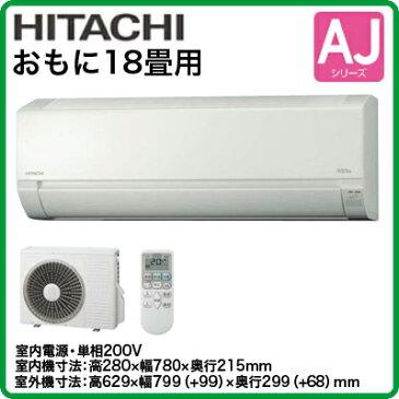 日立 住宅設備用エアコン白くまくん AJシリーズ(2017)RAS-AJ56G2(W)(おもに18畳用・単相200V・室内電源)