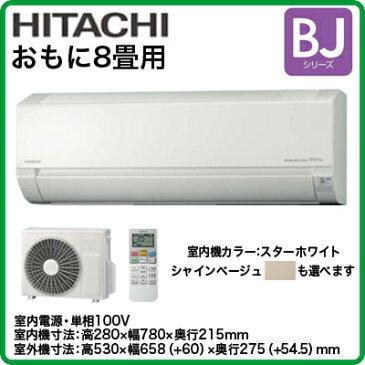 日立 住宅設備用エアコン白くまくん BJシリーズ(2017)RAS-BJ25G(おもに8畳用・単相100V・室内電源)