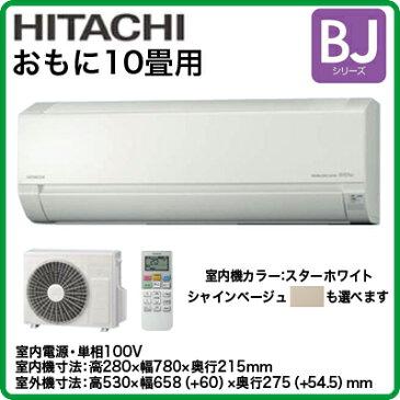 日立 住宅設備用エアコン白くまくん BJシリーズ(2017)RAS-BJ28G(おもに10畳用・単相100V・室内電源)