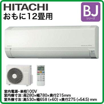 日立 住宅設備用エアコン白くまくん BJシリーズ(2017)RAS-BJ36G(W)(おもに12畳用・単相100V・室内電源)