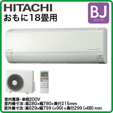 日立 住宅設備用エアコン白くまくん BJシリーズ(2017)RAS-BJ56G2(W)(おもに18畳用・単相200V・室内電源)