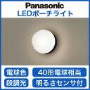 パナソニック Panasonic 照明器具LEDポーチライト 電球色 拡散タイプ 密閉型FreePaお出迎え フラッシュ 段調光省エネ型防雨型 明るさセンサ付 40形電球相当LGWC81317LE1