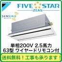 ダイキン 業務用エアコン FIVESTAR ZEAS天井埋込カセット形エコ・ダブルフロー<センシング>タイプ シングル63形SSRG63BBV(2.5馬力 単相200V ワイヤード)