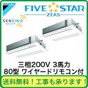 ダイキン 業務用エアコン FIVESTAR ZEAS天井埋込カセット形シングルフロー<センシング>タイプ 同時ツイン80形SSRK80BBTD(3馬力 三相200V ワイヤード)■分岐管(別梱包)含む