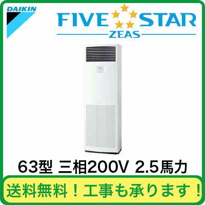 ダイキン 業務用エアコン FIVESTAR ZEAS床置形 シングル63形SSRV63BBT(2.5馬力 三相200V ) 【安心のメーカー直送で送料無料!工事も承ります】店舗 事務所 施設 空調 クーラー 冷房 暖房 省エネ