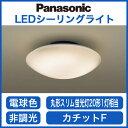パナソニック Panasonic 照明器具LED小型シーリングライト 電球色 美ルック拡散タイプ 20形丸形スリム蛍光灯相当LGB52709LE1