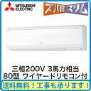 三菱電機 業務用エアコン 壁掛形ズバ暖スリム シングル80形PKZ-HRMP80KM(3馬力 三相200V ワイヤード)