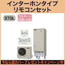 ■【別売の脚部カバー付き!】【インターホンリモコン付】三菱電機 エコキュート 一般地向け 370LAシリーズ 角型 フルオートSRT-W373 + RMCB-D3SE