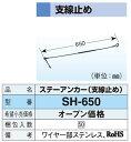 DXアンテナ 家庭用アンテナ設置金具ステーアンカー(支線止め)SH-650