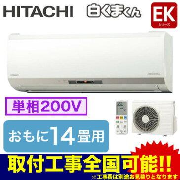 日立 住宅設備用エアコンメガ暖 白くまくん EKシリーズ(2018)寒冷地向け 壁掛タイプRAS-EK40H2(おもに14畳用・単相200V・室内電源)