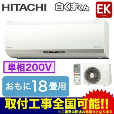日立 住宅設備用エアコンメガ暖 白くまくん EKシリーズ(2018)寒冷地向け 壁掛タイプRAS-EK56H2(おもに18畳用・単相200V・室内電源)