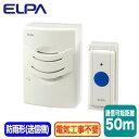 ELPA 朝日電器 ワイヤレス機器ワイヤレスピンポンAWP-301