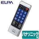 ELPA 朝日電器 薄型デザイン 地上デジタルテレビ用リモコンPanasonic用RC-TV008PA