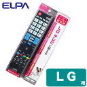 ELPA 朝日電器 地上デジタルテレビ用リモコンLG電子製用RC-TV009LG