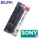 ELPA 朝日電器 地上デジタルテレビ用リモコンSONY ブラビア(BRAVIA)用RC-TV009SO